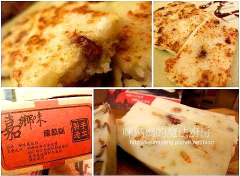 嘉鄉味蘿蔔糕-P01.jpg
