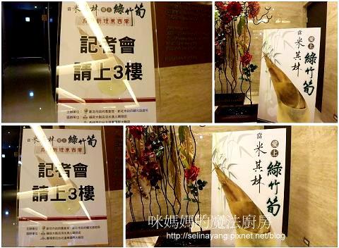 當米其林愛上綠竹筍 名廚料理東西軍-P1.jpg