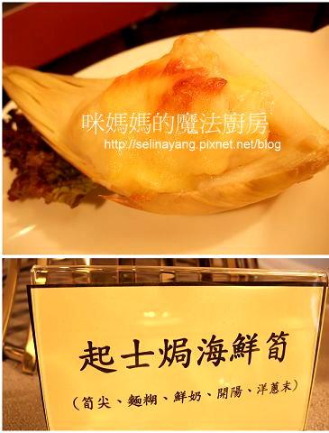 當米其林愛上綠竹筍 名廚料理東西軍-P04.jpg