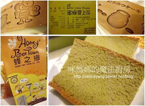 蜂之鄉抹茶蜂蜜蛋糕-P03.jpg