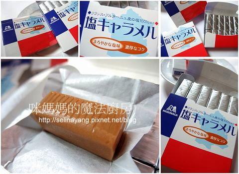 森永鹽味牛奶糖-P2.jpg