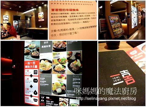 【嚐鮮食記】一吉一吉黑鐵料理-P5.jpg