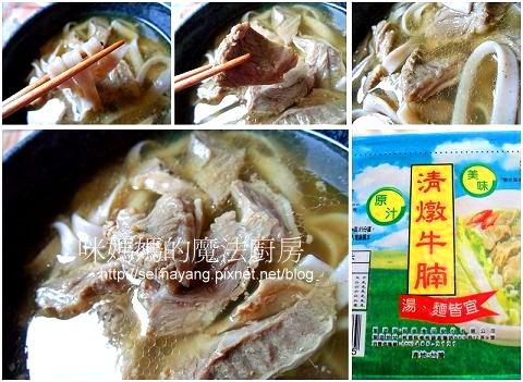 【試吃】智揚牛肉麵湯合組+炸醬麵-P4.jpg