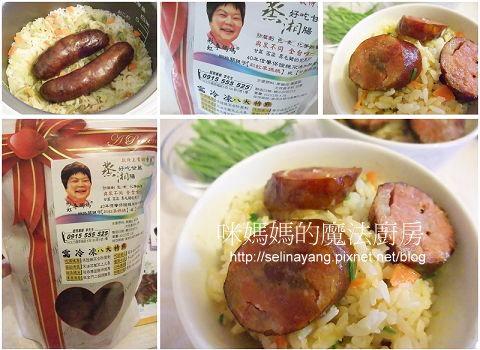 【試吃】蒸好吃甘蔗湘腸-P3.jpg