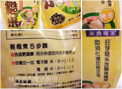 三好米胚芽糙米-P2.jpg
