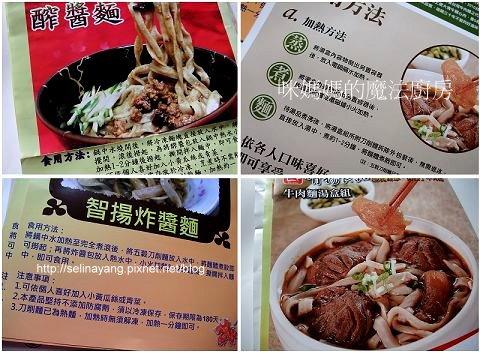 【試吃】智揚牛肉麵湯合組+炸醬麵-P03.jpg