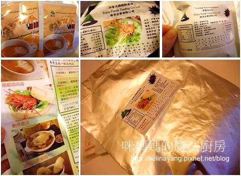 【試吃】奕利的店 龍蝦高湯-P1.jpg