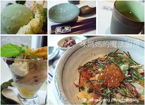 【嚐鮮食記】藍屋日本料理-P2.jpg