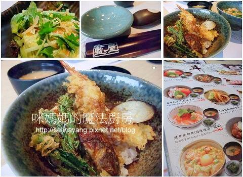 【嚐鮮食記】藍屋日本料理-P1.jpg