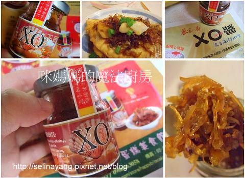 【試吃】頂級日本干貝XO醬+法式卡滋杏仁手工脆餅-P1.jpg