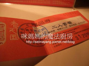 【嚐鮮食記】泰平天國-古亭店-P1.jpg
