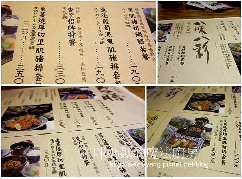 【嚐鮮食記】杏子日式豬排-P8.jpg