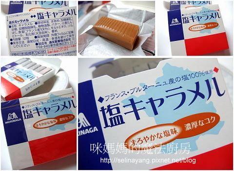 森永鹽味牛奶糖-P1.jpg