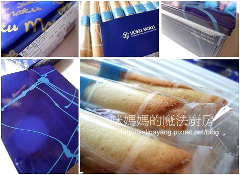 YOKU MOKU Cigare-P1.jpg