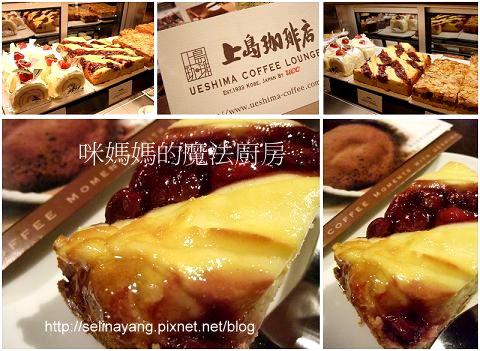 【嚐鮮食記】上島咖啡店-P02.jpg