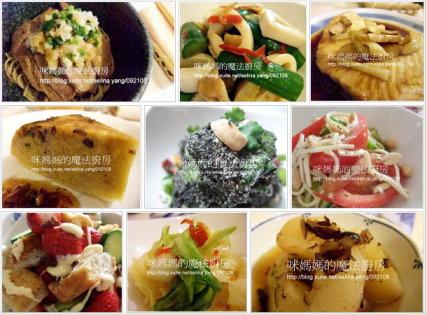原來咪媽媽的拿手菜是創意料理.jpg