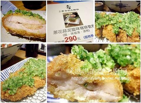 【嚐鮮食記】杏子日式豬排-P1.jpg