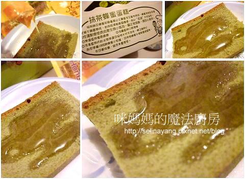 蜂之鄉抹茶蜂蜜蛋糕-P05.jpg