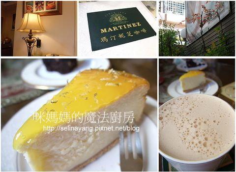 【嚐鮮食記】瑪汀妮芝咖啡-P5.jpg