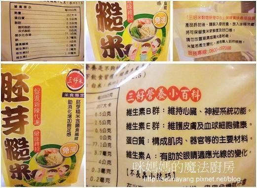 三好米胚芽糙米-P1.jpg