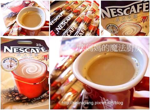 雀巢咖啡三合一義式拿鐵-P1.jpg
