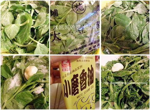 大蒜炒豆苗-P1.jpg