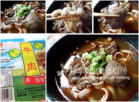 【試吃】智揚牛肉麵湯合組+炸醬麵-P1.jpg
