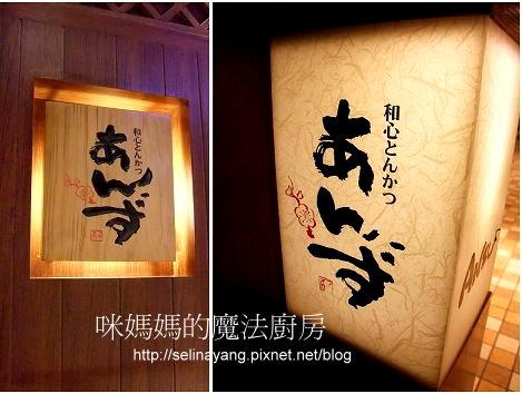 【嚐鮮食記】杏子日式豬排-P6.jpg