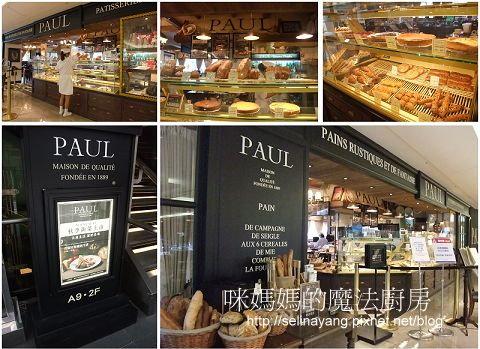 【嚐鮮食記】Paul A9‧2F-P1.jpg
