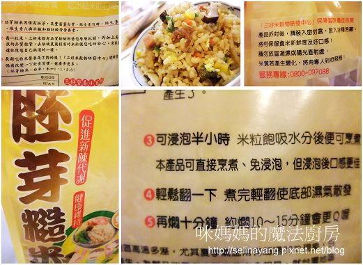 三好米胚芽糙米-P3.jpg