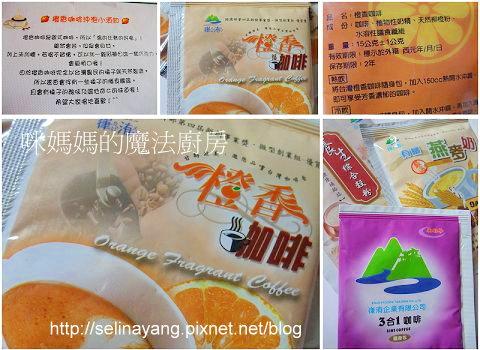 【試喝】高鮮橙香咖啡-P1.jpg