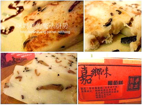 嘉鄉味蘿蔔糕-P02.jpg