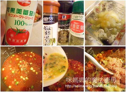 用電子鍋做蕃茄炒飯-P1.jpg