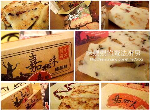 嘉鄉味蘿蔔糕-P1.jpg