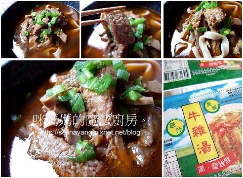 【試吃】智揚牛肉麵湯合組+炸醬麵-P3.jpg
