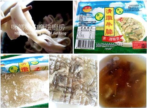 【試吃】智揚牛肉麵湯合組+炸醬麵-P4-1.jpg
