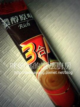 自製三合一咖啡-P.jpg