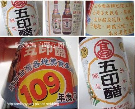 百年品牌 五印醋-P.jpg