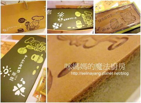 蜂之鄉抹茶蜂蜜蛋糕-P01.jpg