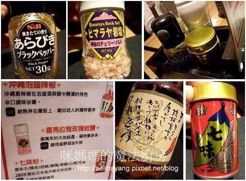 【嚐鮮食記】一吉一吉黑鐵料理-P4.jpg