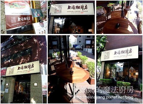 【嚐鮮食記】上島咖啡店-P1.jpg