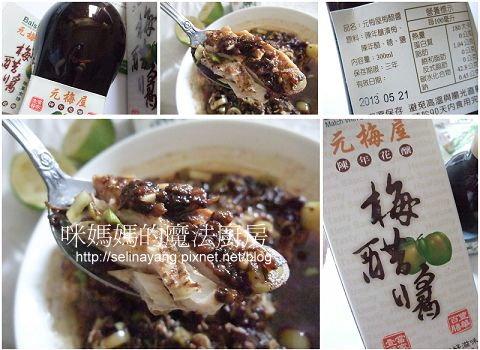 【試吃】元梅屋陳年花釀梅醋醬-P4.jpg