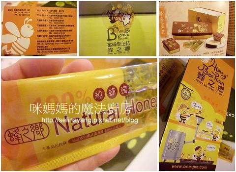 蜂之鄉抹茶蜂蜜蛋糕-P04.jpg