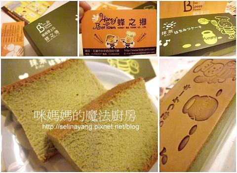 蜂之鄉抹茶蜂蜜蛋糕-P02.jpg