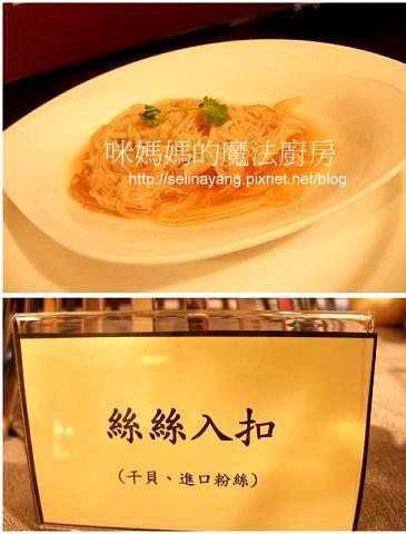 當米其林愛上綠竹筍 名廚料理東西軍-P02.jpg