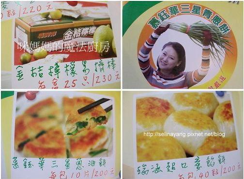 【試吃】阿基師示範煎慕鈺華三星蔥油餅-P5.jpg