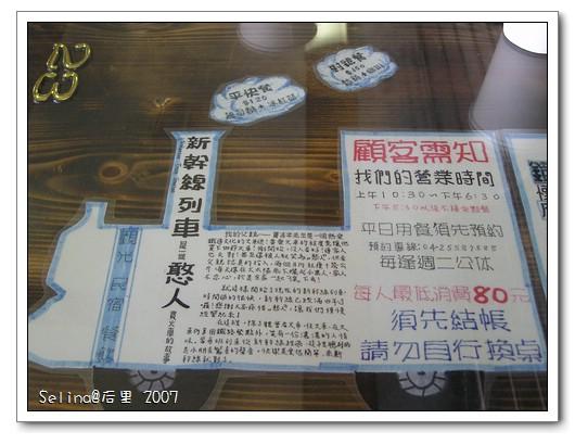 火車餐廳Menu.jpg