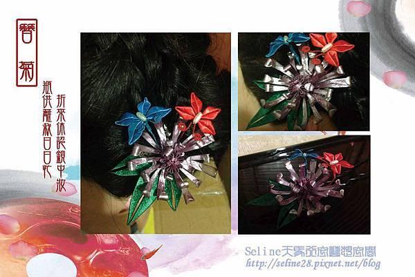 簪菊-2RGB
