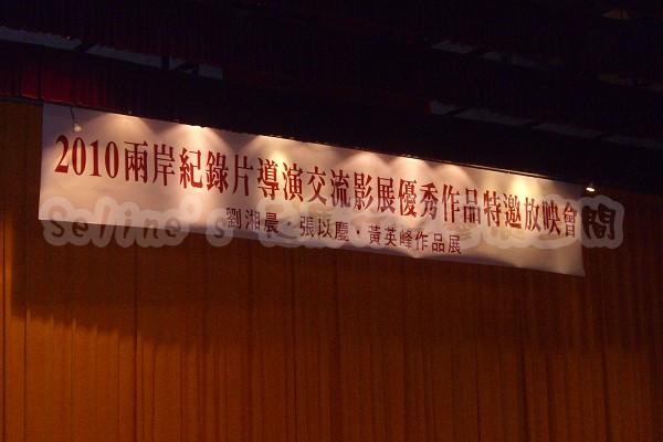 忠信-2010兩岸紀錄片導演交流影展優秀作品特邀放映會吊牌.JPG