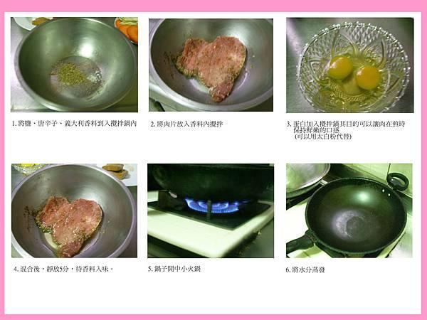 主菜--香煎豬排作法圖1.jpg